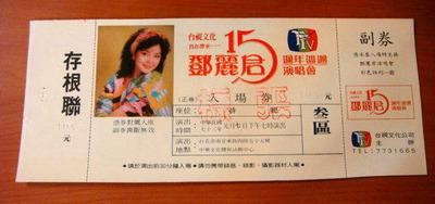 15周年コンサートチケット.jpg