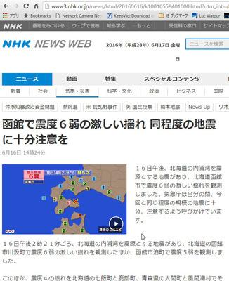 160616地震.jpg
