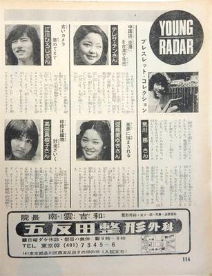 1974空港中国語01.jpg