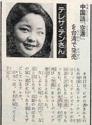 1974空港中国語02.jpg