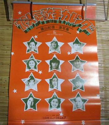 1976calendar03.jpg