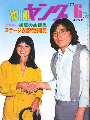 1977-06会報ヤング01a.jpg