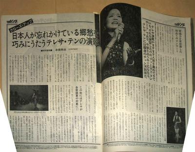 1977-06会報ヤング02.jpg