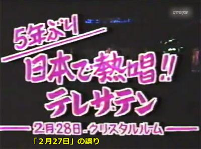 1984再来日02.jpg