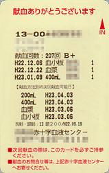 20110109blood.jpg