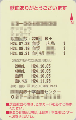 20120921blood1.jpg