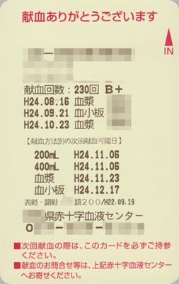 20121023blood.jpg