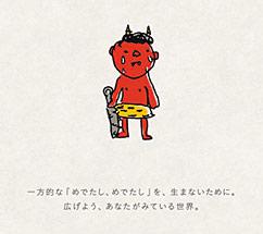 2013_oni_02.jpg