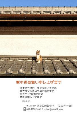 2014kanchumimai.jpg