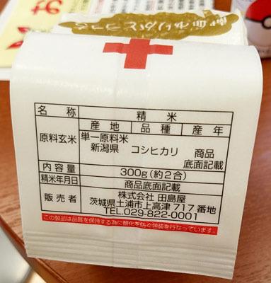 20170707_記念品02.jpg