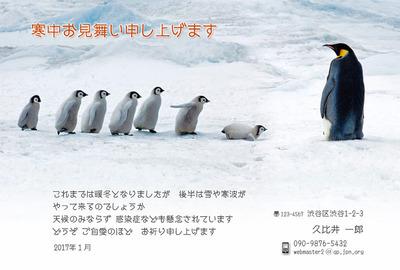 2017寒中見舞.jpg