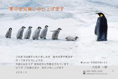 2017寒中見舞01.jpg