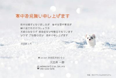 2017寒中見舞02.png