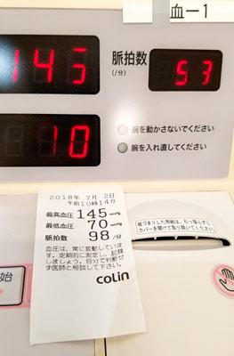 20180702血圧.jpg