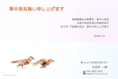 2018寒中見舞.jpg