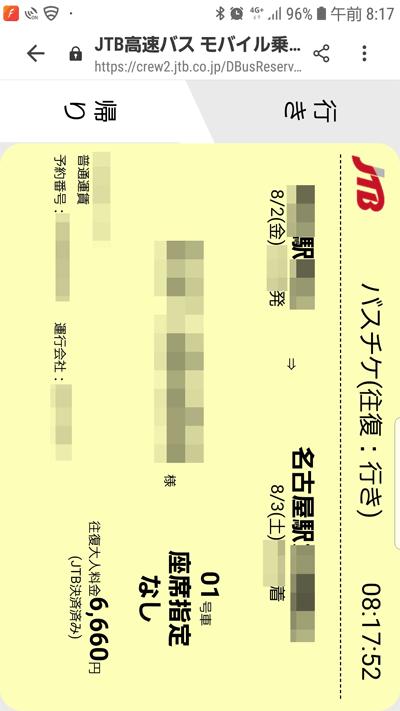 2019バスチケ.png