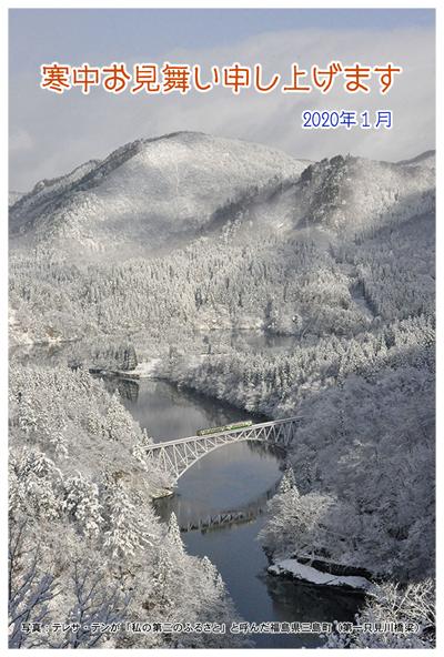 2020寒中見舞01.png