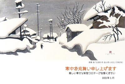 2021寒中見舞01.jpg