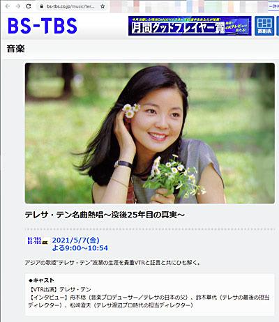 25年目の真実.jpg