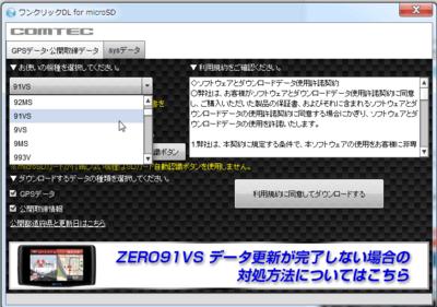 91vssoftware01.png