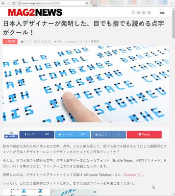 Braille-Neue01.jpg