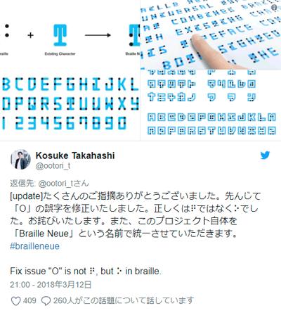 Braille-Neue02.png