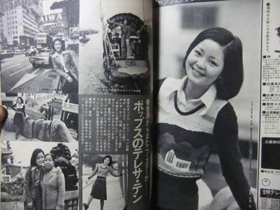 「ヤング平凡」1974年4月号.jpg
