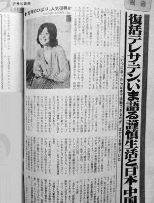 『アサヒ芸能』昭和55年(1980年)10月発行.png