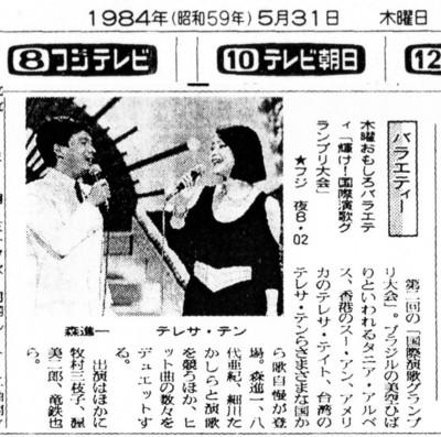 『第2回輝け!国際演歌グランプリ』」.jpg