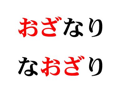 おざなり.png