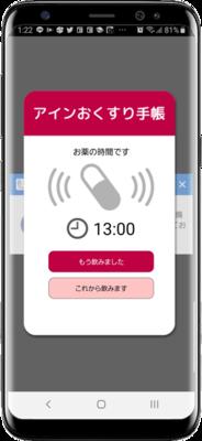 お薬アプリ.png