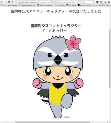 とみっぴー02.png