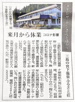 ふるさと荘新聞記事.jpg