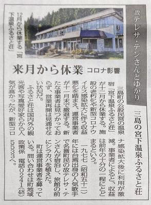ふるさと荘新聞記事2.jpg
