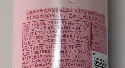 ふんわりピーチ02.jpg