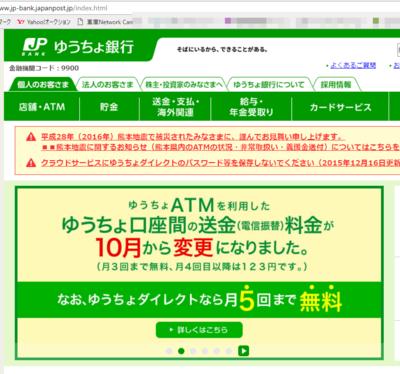 ゆうちょ01.png