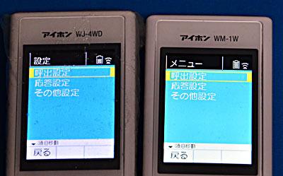 アイホン004.jpg