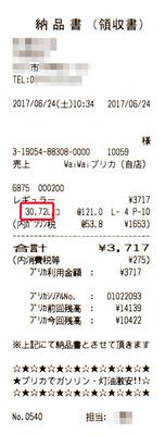 アクア燃費01.jpg