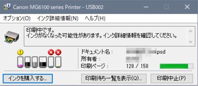 インク切れ01.png