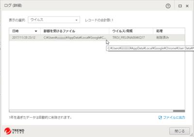 ウイルス検出02.png