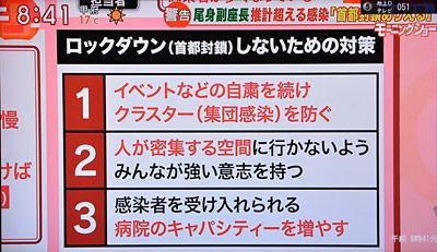 コロナ・カタカナ語03.jpg