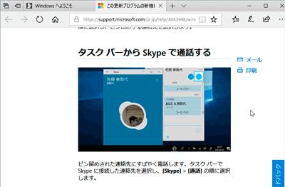 タスク-バーから-Skype-で通話する.png