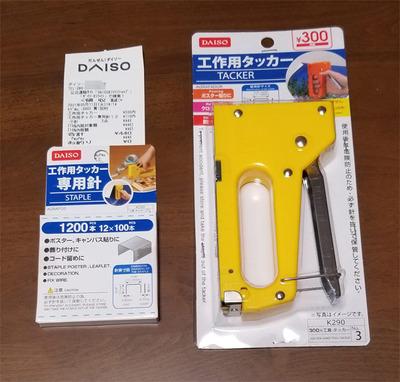 ダイソー・工作用タッカー.jpg