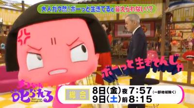 チコちゃん (2).jpg