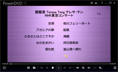 テレサテンNHKコンサート03.jpg