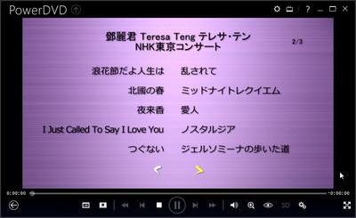 テレサテンNHKコンサート04.jpg