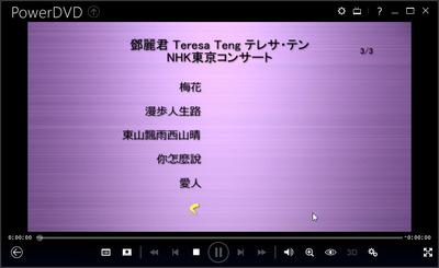 テレサテンNHKコンサート05.jpg