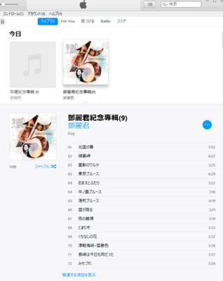 テレサ・テンCD曲目.png