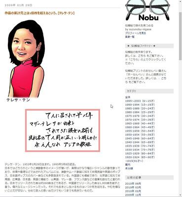 テレサ・テン似顔絵01.jpg