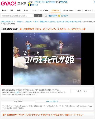 テレサ姫01.jpg